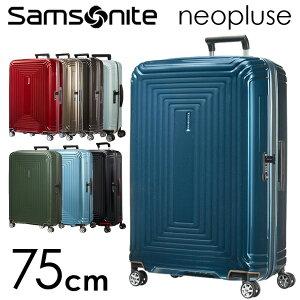 『期間限定ポイント5倍』サムソナイト ネオパルス スピナー 75cm メタリックカラー Samsonite Neopulse Spinner 94L 65754『送料無料(一部地域除く)』