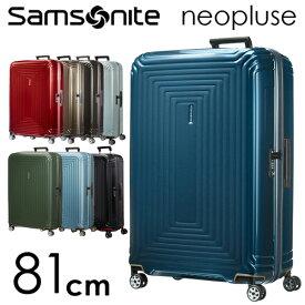 サムソナイト ネオパルス スピナー 81cm メタリックカラー Samsonite Neopulse Spinner 124L 65756『送料無料(一部地域除く)』