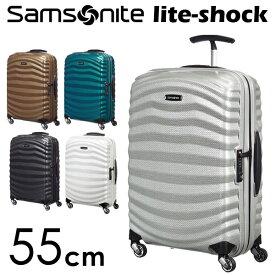 サムソナイト ライトショック スピナー 55cm Samsonite Lite-Shock Spinner 36L【送料無料(一部地域除く)】
