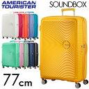 サムソナイト アメリカンツーリスター サウンドボックス 77cm Samsonite American Tourister Sound Box Spinner 97L〜…