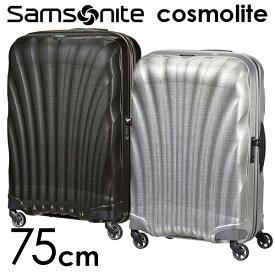 サムソナイト コスモライト リミテッド エディション 75cm Samsonite Cosmolite Limited Edition 94L『送料無料(一部地域除く)』