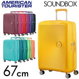 『期間限定ポイント5倍』サムソナイト アメリカンツーリスター サウンドボックス 67cm Samsonite American Tourister Sound Box Spinner 71L〜81L EXP『送料無料(一部地域除く)』