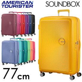 『期間限定ポイント5倍』サムソナイト アメリカンツーリスター サウンドボックス 77cm Samsonite American Tourister Sound Box Spinner 97L〜110L EXP『送料無料(一部地域除く)』