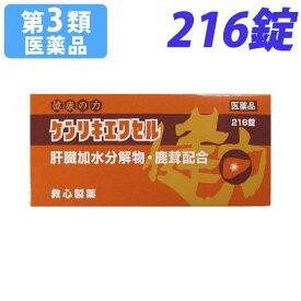 【第3類医薬品】ケンリキエクセル 216錠