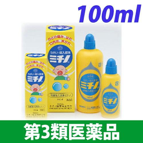 【第3類医薬品】ミチノ薬液 100ml【取寄品】