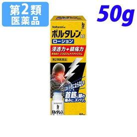【第2類医薬品】ボルタレンEXローション 50g