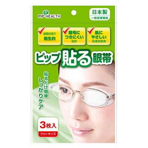 ピップ 貼る眼帯 フリーサイズ 3枚入