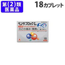 【指定第2類医薬品】ベンザブロックL 18カプレット