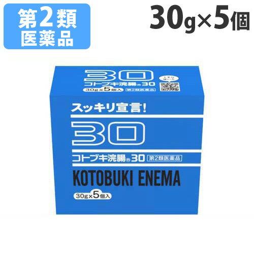 【第2類医薬品】コトブキ浣腸30 30g×5個入り