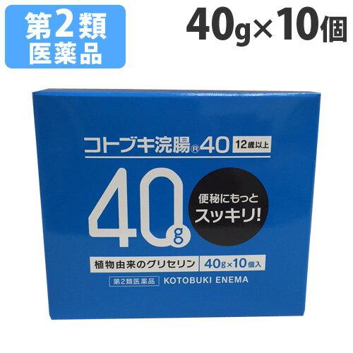 【第2類医薬品】コトブキ浣腸40 40g×10個入り