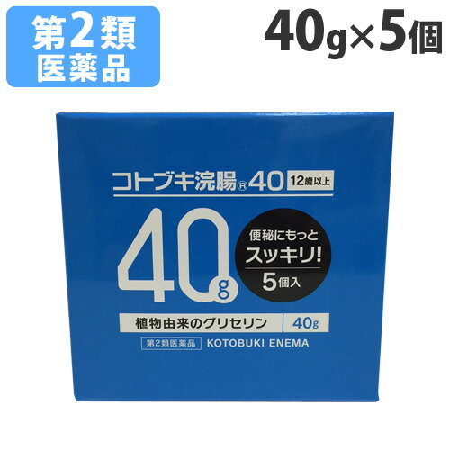 【第2類医薬品】コトブキ浣腸40 40g×5個入り【取寄品】