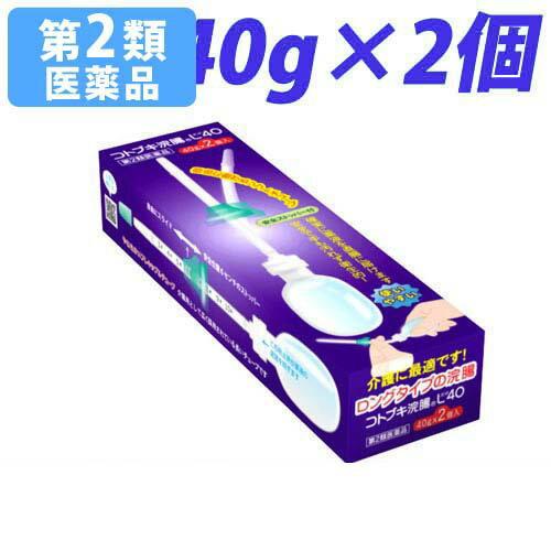 【第2類医薬品】コトブキ浣腸L40 40g×2個入り【取寄品】