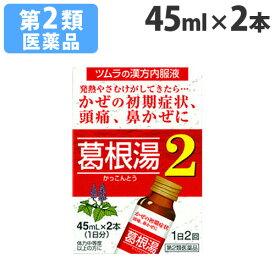 【第2類医薬品】ツムラ漢方内服液 葛根湯2 45ml×2本