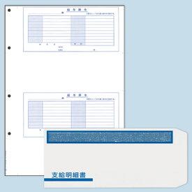オービック KWP-3S 給与辞令パックシール付【代引不可】