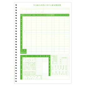 OBC-5166 単票源泉徴収簿 500枚【代引不可】
