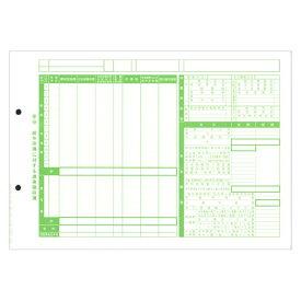 OBC-5167 単票源泉徴収簿 横型 500枚【代引不可】