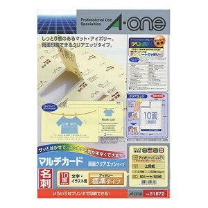 マルチカード 各種プリンタ兼用紙 51872