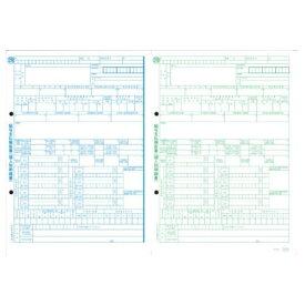 OBC オービック 単票源泉徴収票 令和元年分 6109-A19『代引不可』