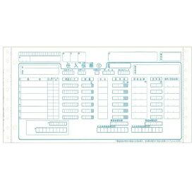 チェーンストア統一伝票 C-BP25N タイプ用伝票NO無 10×5『代引不可』【送料無料(一部地域除く)】