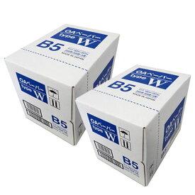 コピー用紙 大王製紙 OAペーパータイプW B5サイズ 5000枚(2500枚×2箱)