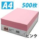 カラーコピー用紙 ピンク A4 500枚