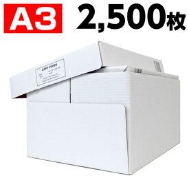 高白色コピー用紙 A3 2500枚【送料無料(一部地域除く)】