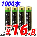 アルカリ乾電池 単4形 1000本 キラットオリジナル