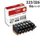 BCI-326+325/6MP キヤノン 6色 純正 インク 326 325