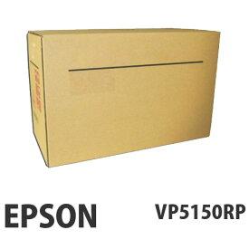 EPSON VP5150RP リボンパック 黒 1セット(6本)【代引不可】