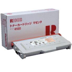 タイプ4100 マゼンタ 純正品 RICOH リコー【代引不可】