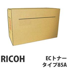 タイプ85A EC 6000枚 純正品 RICOH リコー【代引不可】