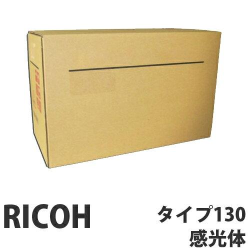 タイプ130 純正品 RICOH リコー【代引不可】