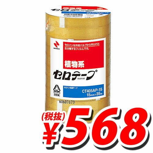 【特価】ニチバン セロテープ工業用 15mm 10巻 CT405AP-15