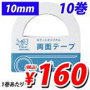 両面テープ 10mm×20m 10巻