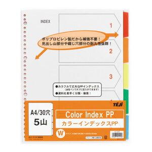 テージー IN-3405 カラーインデックスPP A4タテ 30穴(2・4穴兼用) 5色5山