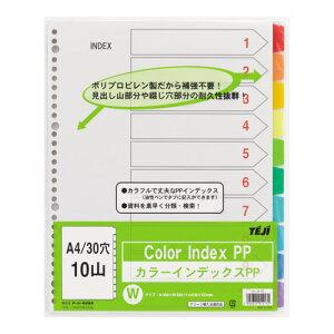 テージー IN-3410 カラーインデックスPP A4タテ 30穴(2・4穴兼用) 10色10山