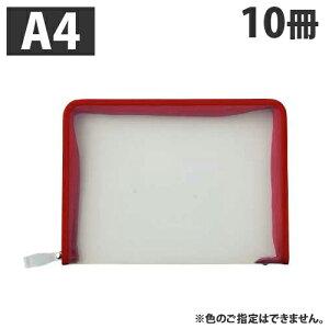 ファイルファスナーケース A4 10冊