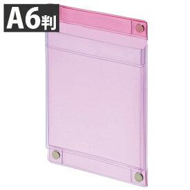 ライオン事務器 マグネットポケット A6判 MP-C6 透明ピンク