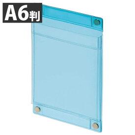 ライオン事務器 マグネットポケット A6判 MP-C6 透明ブルー