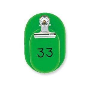 【取寄品】共栄プラスチック 親子番号札 小判型 大小2枚組 目玉クリップ付 1〜50番 黄緑 CT-1-1-144950