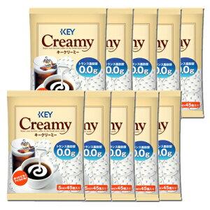 キーコーヒー クリーミーポーション5ml×10袋(450個)