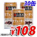 京都美山名水のカフェオレ 190ml 30本