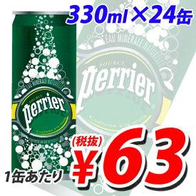 ペリエ 330ml缶×24缶 (炭酸水) ※お一人様1セット限り