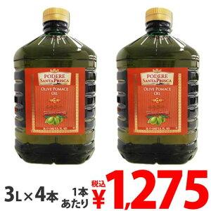 『おひとり様1箱まで』サンタプリスカ オリーブポマスオイル 3L×4本 オリーブポマース 食用油