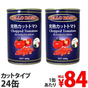 カットトマト缶 400g×24缶 BELLO ROSSO CHOPPED TOMATOES トマト缶 カットトマト 缶詰 完熟トマト