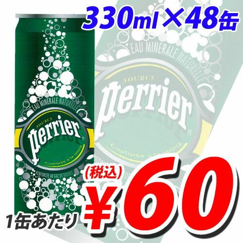 ペリエ 330ml×48缶 (炭酸水) ※お一人様1セット限り