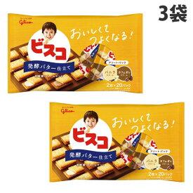 グリコ ビスコ 発酵バター仕立て 大袋アソート 40枚入×3袋 ビスケット ビスケットサンド クッキー お菓子 菓子 おやつ スナック