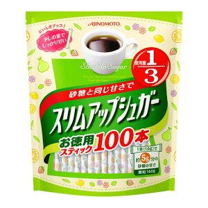 味の素 スリムアップシュガー スティック100本 低カロリー 砂糖 スティックシュガー 個包装