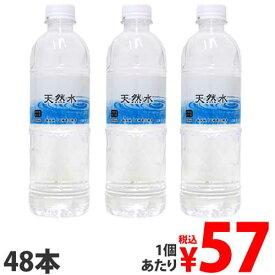 霧島 天然水 500ml×48本 水 ミネラルウォーター 飲料 軟水 国内天然水 ナチュラルウォーター