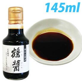 【小豆島】樽仕込み ヤマロク醤油 再仕込み醤油 鶴醤 145ml